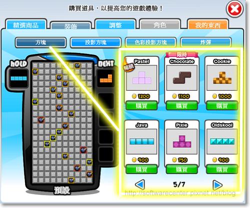 Tetris Battle Daily Bingo遊戲說明-P03.png