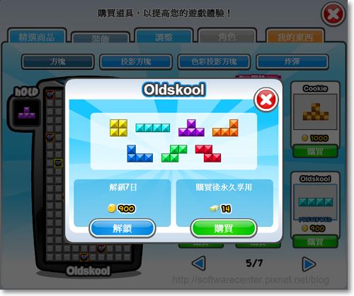 Tetris Battle Daily Bingo遊戲說明-P04.png