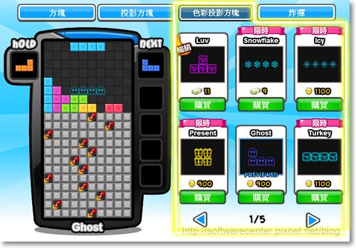 Tetris Battle Daily Bingo遊戲說明-P08.png