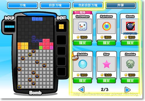 Tetris Battle Daily Bingo遊戲說明-P09.png