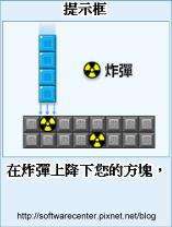 Tetris Battle Daily Bingo遊戲說明-P11.png