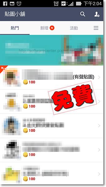 LINE付費貼圖完成任務免費拿-Logo.png