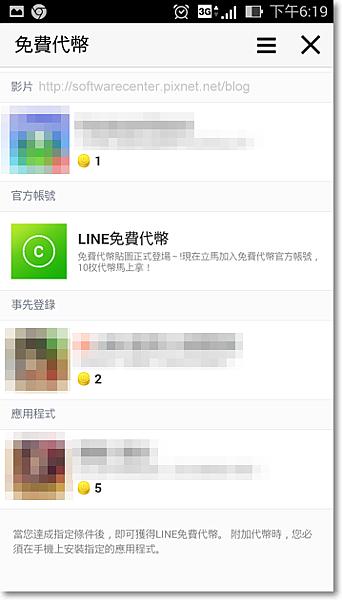 LINE付費貼圖完成任務免費拿-P02.png