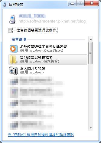 正確的手機USB傳輸線-P02.png