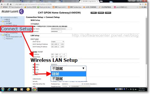 中華電信數據機Wi-Fi設定-補充01.png