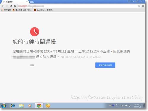 電腦故障排除-時間過慢無法瀏覽網頁-Logo.png