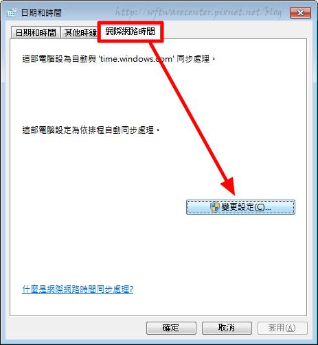 電腦故障排除-時間過慢無法瀏覽網頁-P03.png