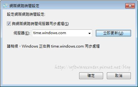 電腦故障排除-時間過慢無法瀏覽網頁-P04.png