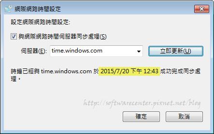 電腦故障排除-時間過慢無法瀏覽網頁-P05.png