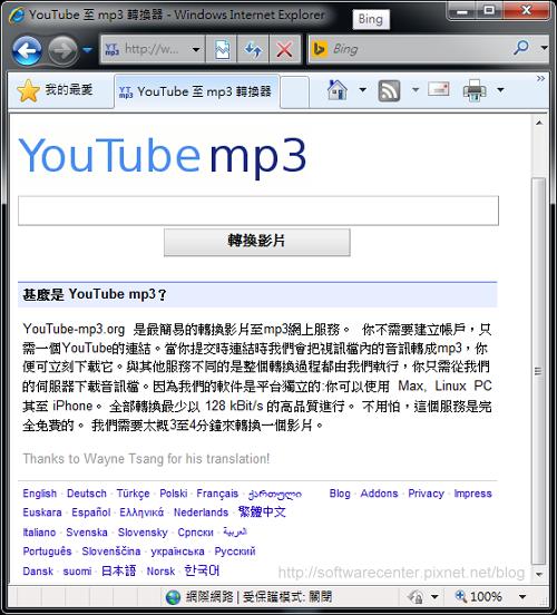 mp3轉換器自動下載Youtube音樂-Logo.png