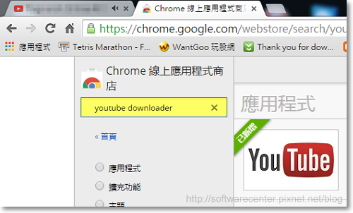 下載音樂就是快Youtube Downloader-P02.png
