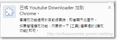 下載音樂就是快Youtube Downloader-P05.png