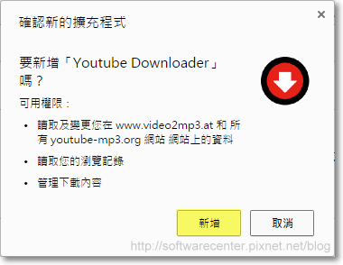 下載音樂就是快Youtube Downloader-P04.png