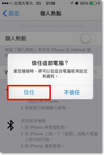 iPhone USB連線分享手機網路給電腦-P01.png