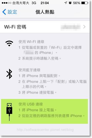 iPhone USB連線分享手機網路給電腦-P04.png