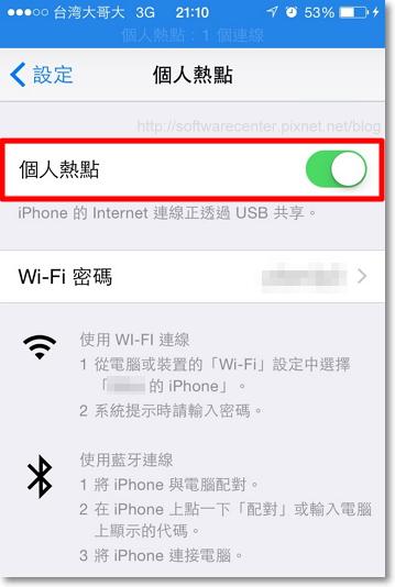 iPhone USB連線分享手機網路給電腦-P05.png