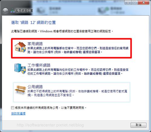 iPhone USB連線分享手機網路給電腦-P07.png