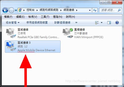 iPhone USB連線分享手機網路給電腦-P09.png