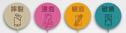 手機救星復原者專案 台灣大哥大-P01.png