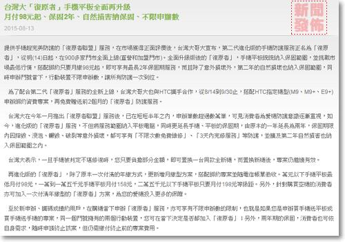 手機救星復原者專案 台灣大哥大-P03.png