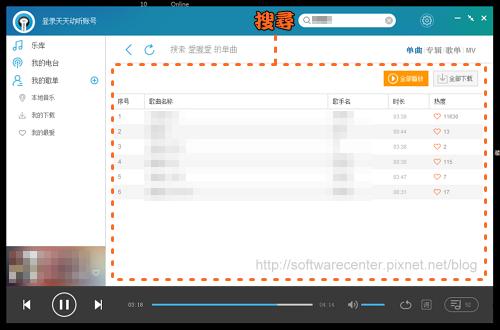 天天動聽下載音樂超方便(電腦版)-P02.png
