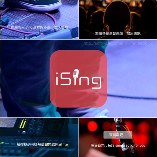 唱歌就到iSing卡拉OK(手機APP)-Logo.png