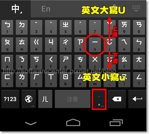 Google 注音輸入法 手機APP-P01.png