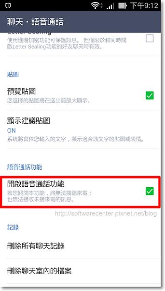 解決LINE語音通話異常-P02.png