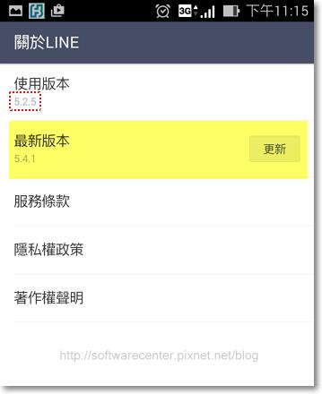 解決LINE語音通話異常-P03.png