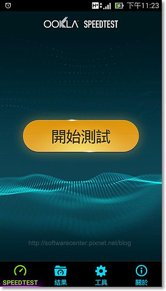 測試手機網路速度APP-P01.png