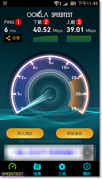測試手機網路速度APP-P02.png