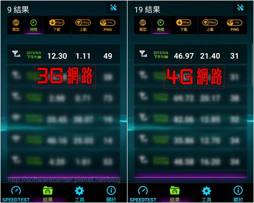 測試手機網路速度APP-P05.png