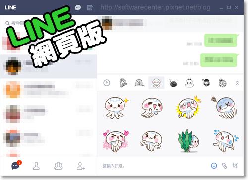 免安裝軟體,電腦LINE網頁版-Logo.png