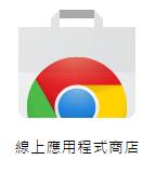 免安裝軟體,電腦LINE網頁版-P02.png