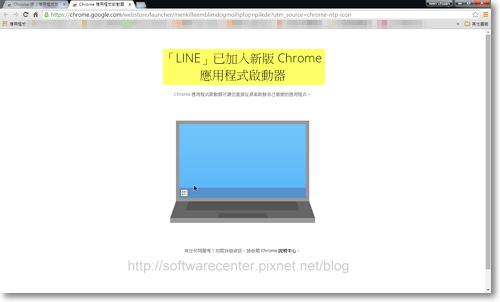 免安裝軟體,電腦LINE網頁版-P06.png