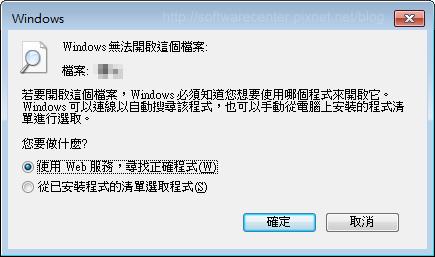 解決Windows無法開啟這個檔案-Logo.png