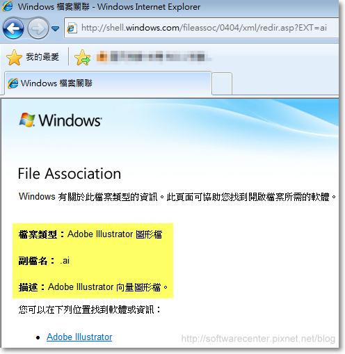 解決Windows無法開啟這個檔案-P03.png