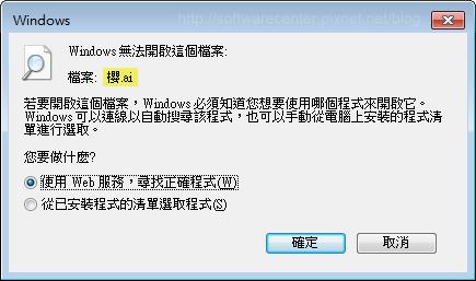 解決Windows無法開啟這個檔案-P02.png