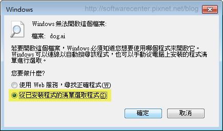 解決Windows無法開啟這個檔案-P06.png