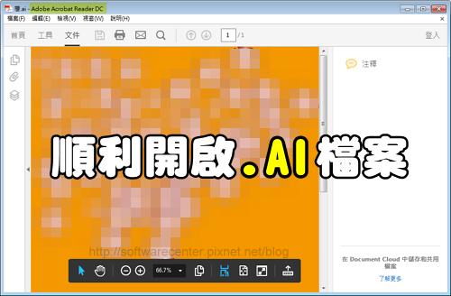 解決Windows無法開啟這個檔案-P09.png