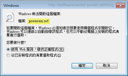 解決Windows無法開啟這個檔案-P10.png