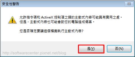 解決Windows無法開啟這個檔案-P15.png