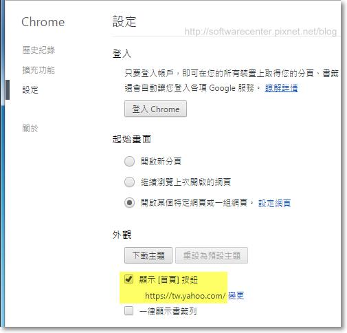 設定Google Chrome瀏覽器網頁起始畫面-P05.png
