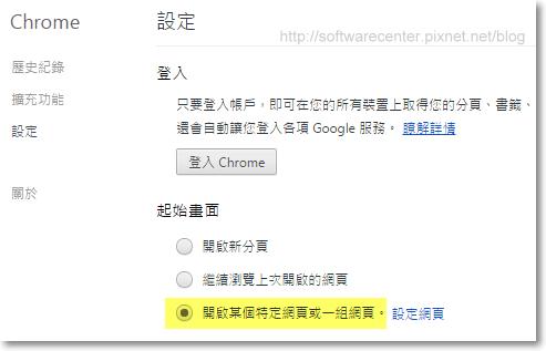 設定Google Chrome瀏覽器網頁起始畫面-P02.png