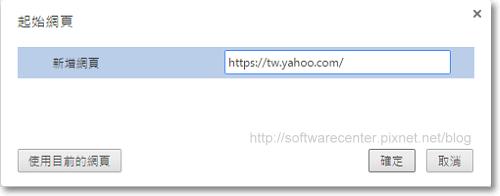 設定Google Chrome瀏覽器網頁起始畫面-P03.png