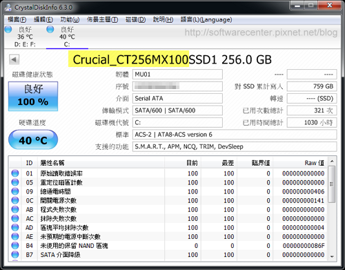 SSD固態硬碟加速工具-P01.png