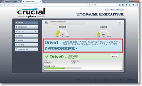 SSD固態硬碟加速工具-P05.png