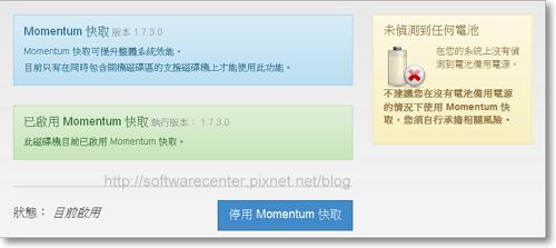 SSD固態硬碟加速工具-P08.png