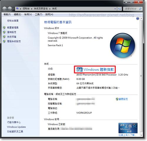 SSD固態硬碟加速工具-P12.png