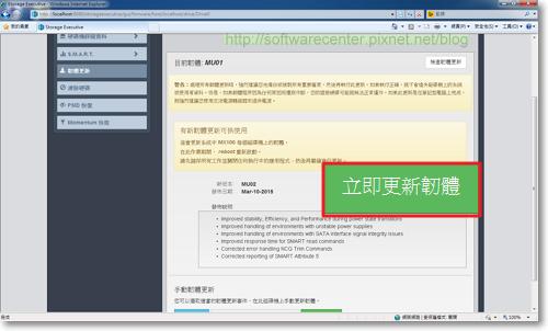 SSD固態硬碟加速工具-P14.png